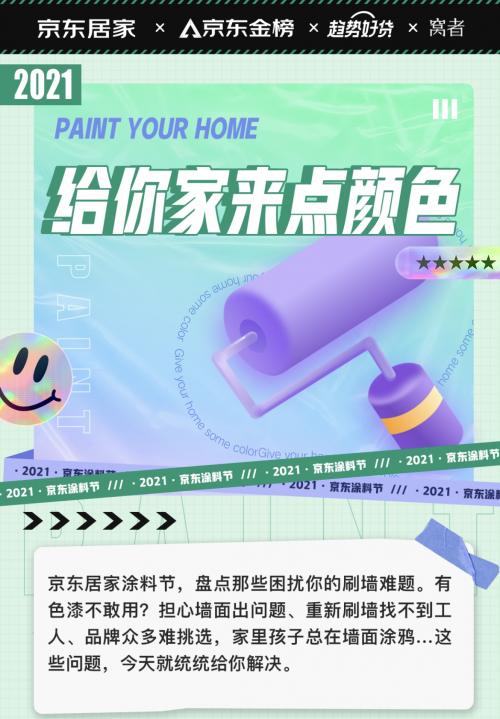 京东首发涂料标准 以高安全、高耐刷性重新定义高品质涂料