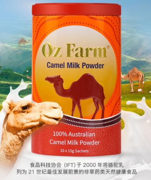 澳滋奶粉最新事件曝光 甄选澳洲纯正驼奶圈粉无数