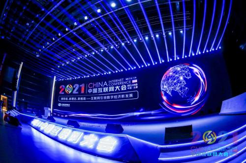 卓尔数科受邀出席第二十届中国互联网大会