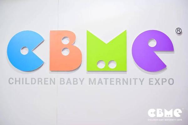 第21届CBME孕婴童展艾裕载誉而归