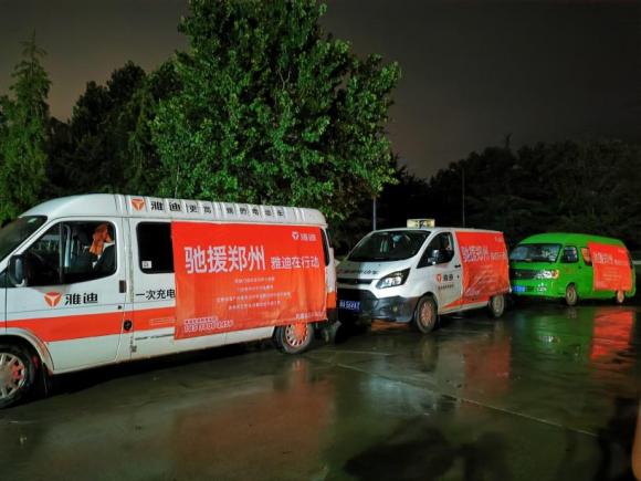 多措并举!雅迪电动车为应急救灾提供全方面的援助