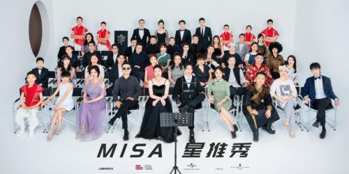 看见未来音乐,MISA星推秀总决赛完美收官!