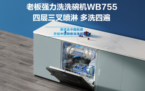 会洗锅的老板洗碗机WB755,治愈夏日不想洗碗的你