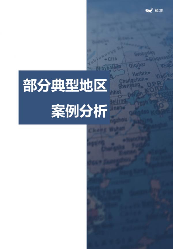 鲸准重磅发布《2021区域经济白皮书》,以大数据+科技驱动为经济政策拟定、产业研究深度赋能