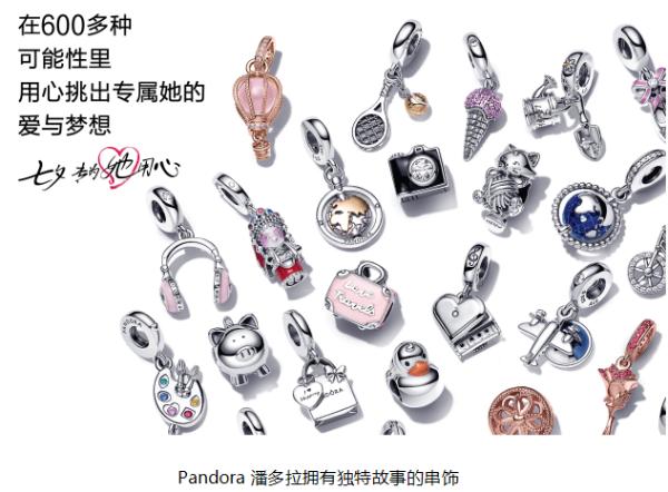#七夕 专为她用心# Pandora潘多拉珠宝为你准备专属情人节礼物