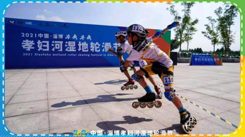 中国·淄博孝妇河湿地轮滑节