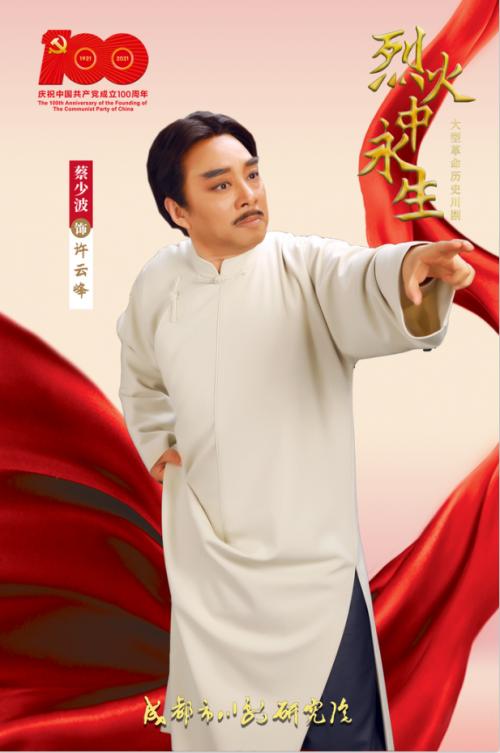 由成都市川剧研究院创排的大型革命历史川剧《烈火中永生》将于7月28—30日在北京天桥剧场展演。
