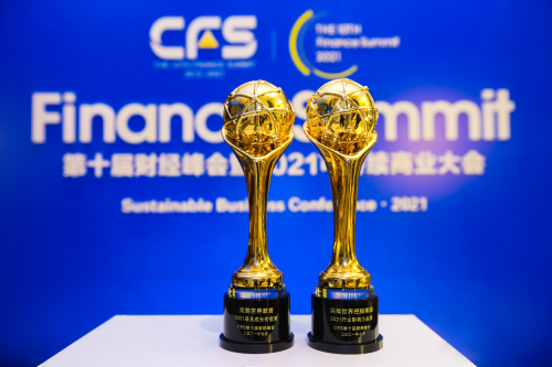 完美世界控股集团斩获中国财经峰会两项大奖
