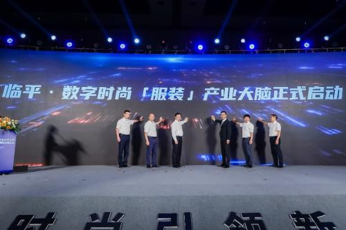 首届世界时尚科技大会暨2021中国服装科技大会于杭州临平隆重举行