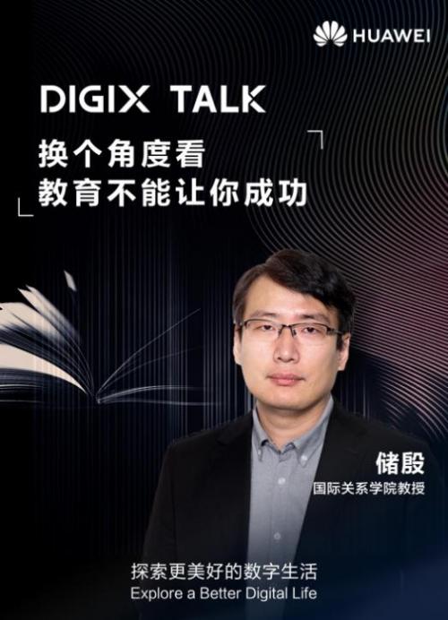 充满不确定的时代,在DIGIX TALK看见教育的变与不变