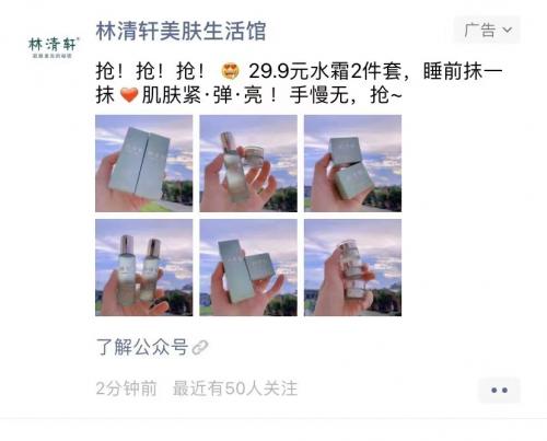 """""""腾盟魔方""""助力林清轩、自然堂、薇诺娜等品牌实现全链路交易提效"""