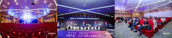 WAIC&机器之心 三年携手砥砺同行