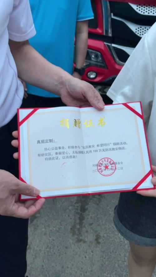 洪水无情 人间有爱!快手真姐向河南捐赠120万,粉丝:我为你骄傲!