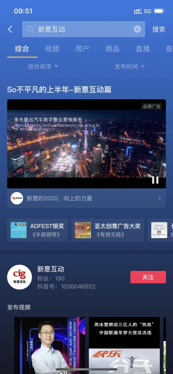 """短视频""""内容搜索""""成新潮,15家广告代理领袖探索生意新增量"""