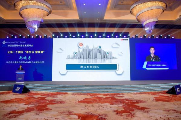 """2021新型智慧城市建设发展峰会""""数智化驱动城市新经济、新生活""""论坛在锡成功举办"""