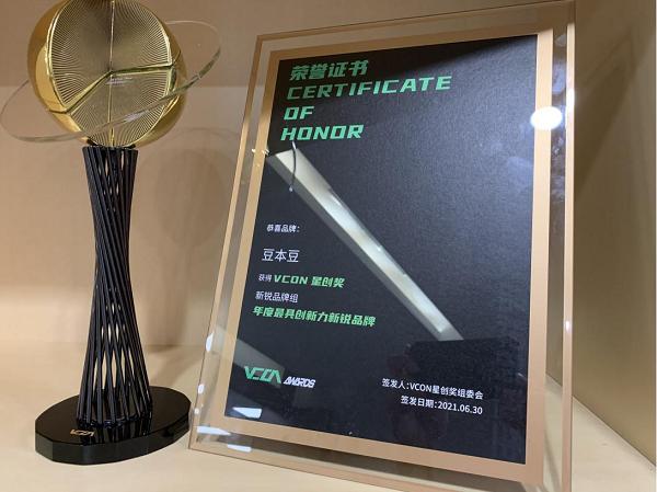 豆本豆荣获VCON星创奖年度最具创新力新锐品牌