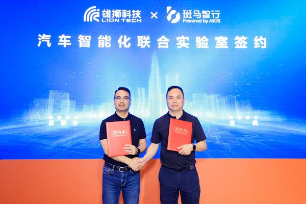 斑马智行与奇瑞雄狮签约 成立汽车智能化联合实验室