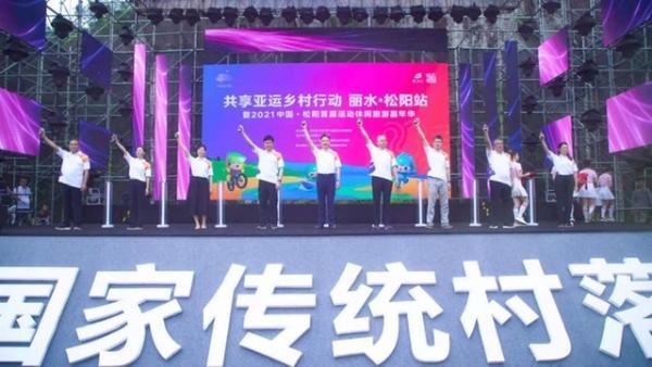"""""""共享亚运乡村行动""""丽水·松阳站成功举行"""