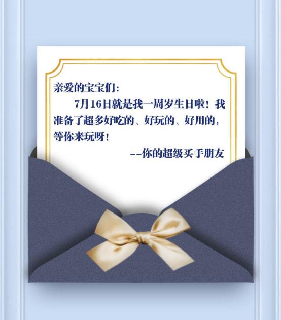 苏宁超级买手一周岁生日,贾乃亮想跟你聊聊一路经历