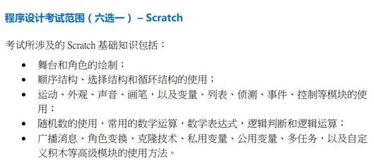 贝尔科教集团:Scratch编程等级考试,究竟考查哪些能力?
