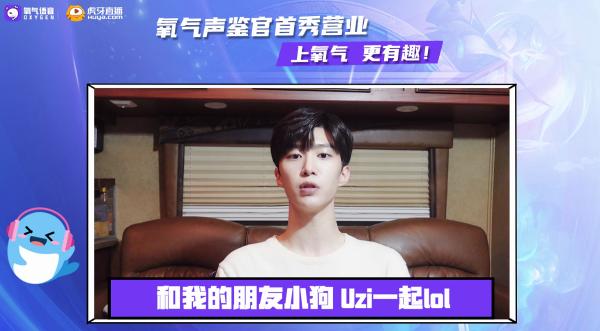 7月25日范丞丞&UZI师徒合体玩转氧气语音首秀