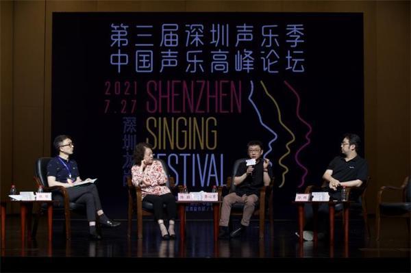 """2021年""""深圳声乐季·中国声乐高峰论坛""""完美落幕 雷佳分享心得"""