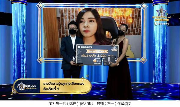 BIGO乡村歌曲大赛收官,泰国宝藏女孩夺冠