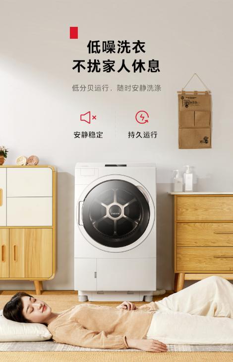 家居洗护新革命!东芝X9洗烘一体机带你领略百年老牌的新魅力