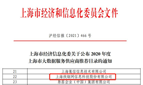 找钢网成功入选2020 年度上海市大数据服务供应商推荐目录