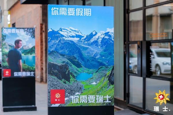 舒达源祝贺瑞士国家旅游局2021年夏季媒体发布会圆满成功