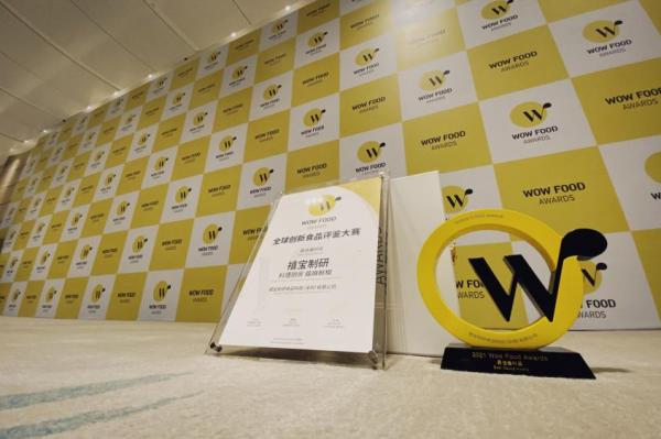 米其林星级调味团入民间,禧宝斩获WFA全球最佳调料奖