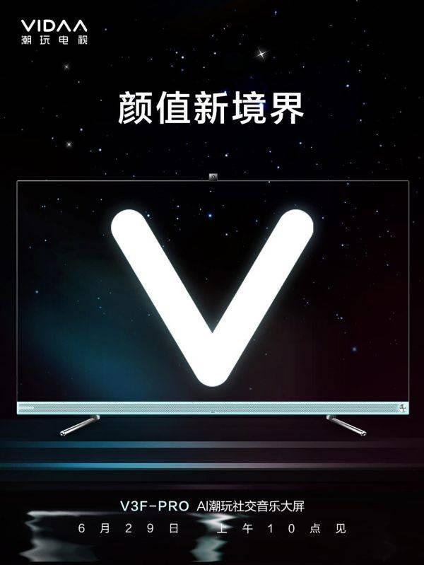 电视营销数码化,小米VIDAA等品牌推新品打暑促