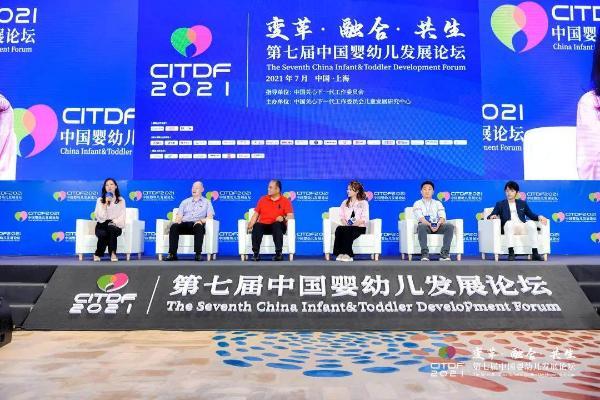 大美股份受邀参与《2021第七届中国婴幼儿发展论坛》,并担任发言嘉宾!