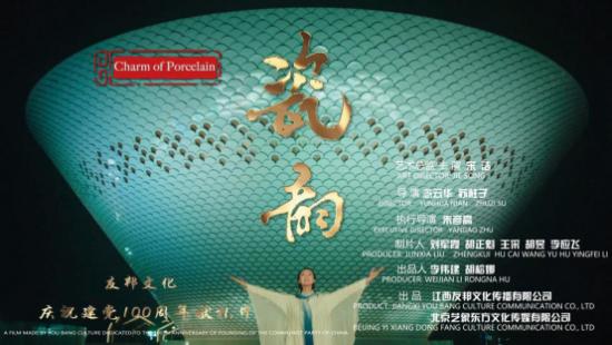友邦文化庆祝建党100周年献礼艺术影片《瓷韵》隆重上映