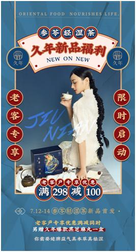 好产品的打造思路解读:2021久年全新力作——参苓轻湿茶正式发售