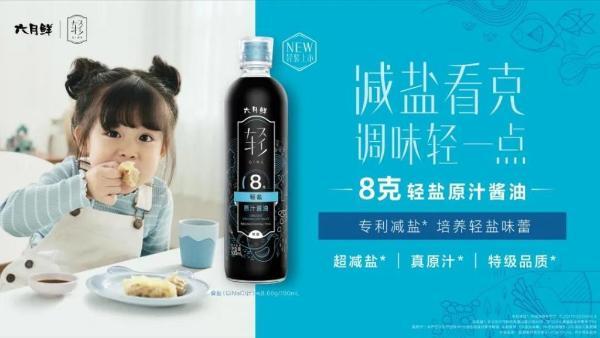 欣和六月鲜新品推动减盐食育教育 产品与科普双管齐下