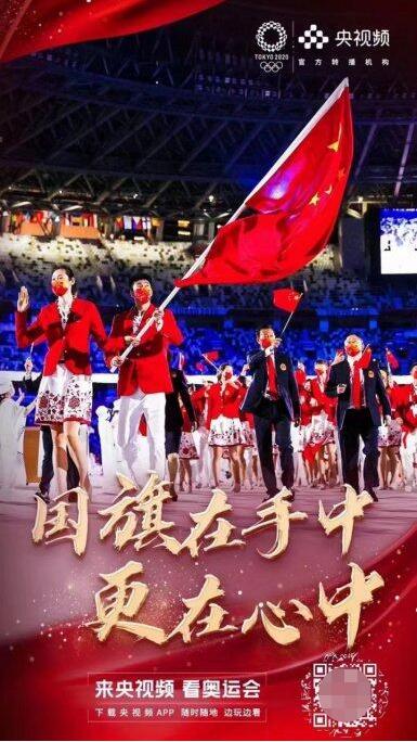 """来央视频,看奥运会!东京奥运全量赛事尽在""""掌""""握"""