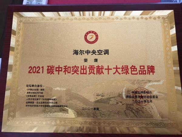 中国品牌影响力评价成果发布:海尔智家、华为等上榜
