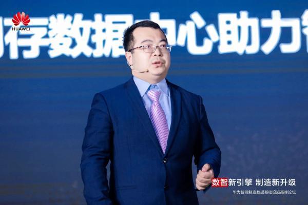 夯实数据底座,加速数字化转型,2021华为智能制造数据基础设施高峰论坛在沪举行