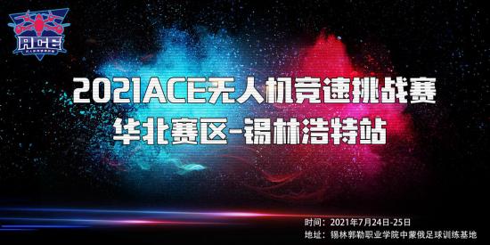 重磅消息!2021 ACE无人机竞速挑战赛华北赛区即将开赛
