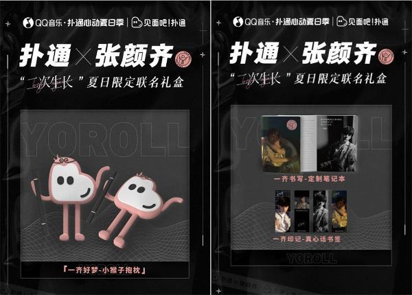 """个人首个见面会门票火速售罄!乐迷齐聚QQ音乐见证张颜齐的""""二次生长"""""""