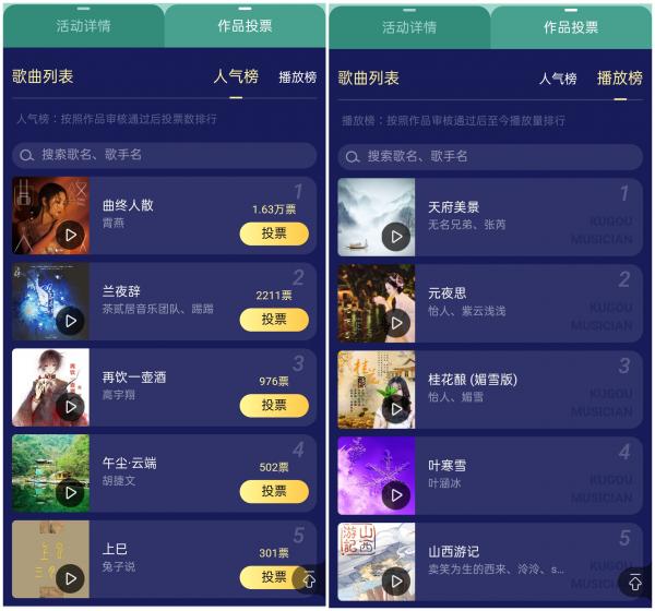 投票进行时!酷狗网友正在评选网络中国节推广曲