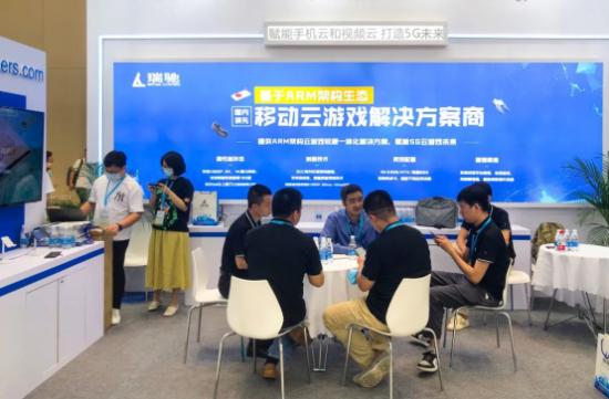 瑞驰ARM架构云游戏解决方案亮相5G云游戏产业博览会