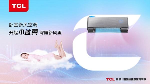 """大暑时节""""吹""""空调有讲究!TCL卧室新风空调不仅降温增氧还洁净清新"""