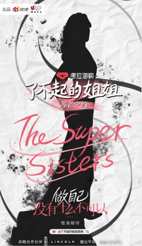从女性个体力量到女性群体力量,《了不起的姐姐-苏芒之约》一幅时代女性图鉴