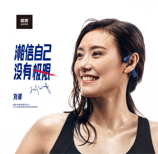 VGP Summer 2021骨传导耳机奖项出炉,韶音再次霸榜