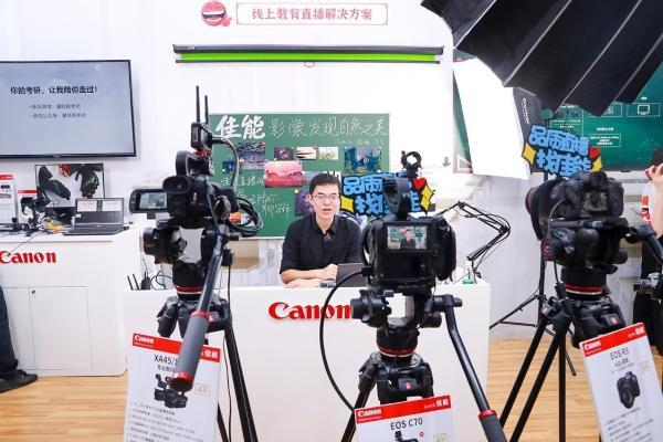 """感受电影级的直播新体验 佳能""""佳直播""""解决方案闪耀杭州新电商博览会"""