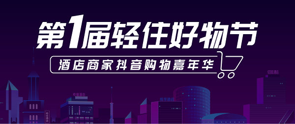 """轻住集团举办首届""""商家购物狂欢节"""" 全新营销模式探索商家赋能"""