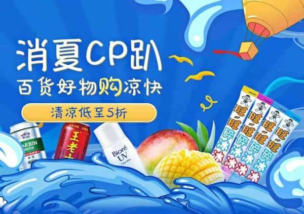 """""""真快乐""""火爆开启消夏CP趴 百货好物清凉低至5折"""