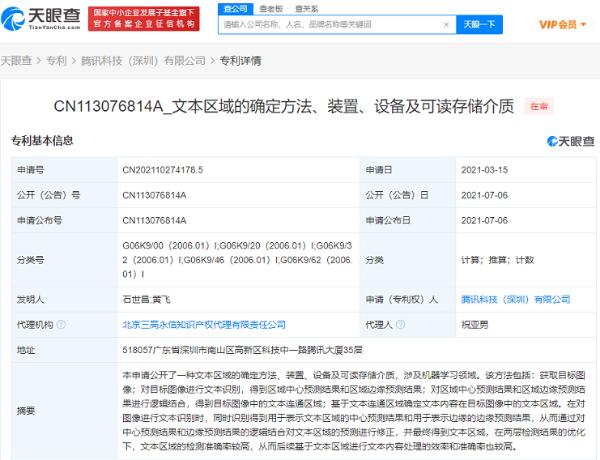 腾讯公开文档专利,可准确检测图像中的文本区域